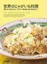 世界のじゃがいも料理南米ペルーからヨーロッパ、アジアへ。郷土色あふれる100のレシピ【電子書籍】[ 誠文堂新光社 ]