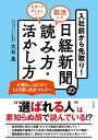 入社前から先取り! 日経新聞の読み方・活かし方火曜日からはじめて14日間で完全マス