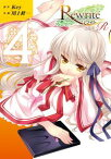 Rewrite:SIDE-R(4)【電子書籍】[ 川上 修一 ]