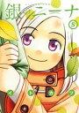 銀のニーナ 5【電子書籍】[ イトカツ ]
