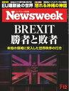 ニューズウィーク日本版 2016年7月12日2016年7月12日【電子書籍】
