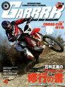 GARRRR 2014年4月号(vol.336)2014年4月号(vol.336)【電子書籍】