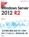 ひと目でわかるWindows Server 2012 R2【電子書籍】[ 天野司 ]