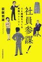 社員参謀!--人と組織をつくる実践ストーリー【電子書籍】[ 荻阪哲雄 ]