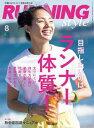 楽天楽天Kobo電子書籍ストアRunning Style(ランニング・スタイル) 2017年8月号 Vol.101【電子書籍】