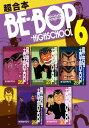 BEーBOPーHIGHSCHOOL 超合本版(6)【電子書籍】[ きうちかずひろ ]