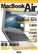 MacBook Air �ѡ��ե����ȥ����� Mountain Lion�б��� �ͣ���������̣����б���