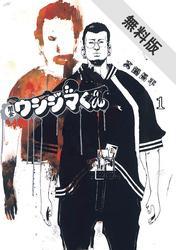 【期間限定無料お試し版】闇金ウシジマくん(1)
