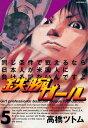 鉄腕ガール(5)【電子書籍】[ 高橋ツトム ]