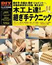 木工上達! 継ぎ手テクニック【電子書籍】