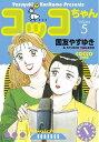 コッコちゃん(5)【電子書籍】[ 国友やすゆき ]