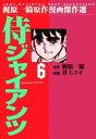 侍ジャイアンツ 6【電子書籍】[ 井上コオ ]
