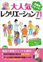 オールカラー 高齢者イキイキ! 大人気レクリエーション71(CDなしバージョン)【電子書籍】[ 斉藤