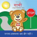 SAMI THE MAGIC BEAR - No To Bullying! ( Hindi ) ???? ????? ?????? ???? ?????-?????? ?? ?? ???? !(Full-Color Edition)【電子書籍..