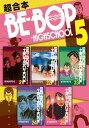 BEーBOPーHIGHSCHOOL 超合本版(5)【電子書籍】[ きうちかずひろ ]