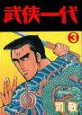 武侠一代 3【電子書籍】[ 司敬 ]
