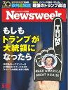 ニューズウィーク日本版 2016年3月29日2016年3月29日【電子書籍】
