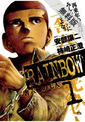 【期間限定無料お試し版】RAINBOW(1)