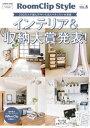 楽天楽天Kobo電子書籍ストアRoomClip Style vol.6【電子書籍】[ RoomClip Style ]