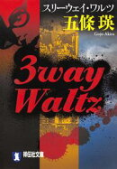 3way Waltz�ʥ��꡼�����������ġ�