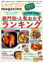 レシピブログmagazine Vol.11 冬号【電子書籍】[ レシピブログ ]