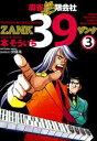 麻雀無限会社39 ZANK(3)【電子書籍】[ 本そういち ]