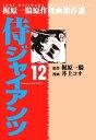 侍ジャイアンツ 12【電子書籍】[ 井上コオ ]