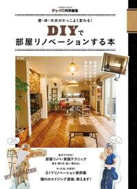 壁・床・天井がかっこよく変わる!DIYで部屋リノベーションする本
