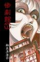 惨劇館 7【電子書籍】[ 御茶漬海苔 ]