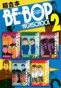 BEーBOPーHIGHSCHOOL 超合本版(2)【電子書籍】[ きうちかずひろ ]