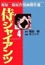 侍ジャイアンツ 4【電子書籍】[ 井上コオ ]