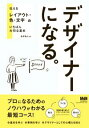 デザイナーになる。 伝えるレイアウト 色 文字のいちばん大切な基本【電子書籍】 永井 弘人