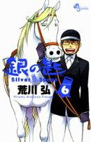 ��κ� Silver Spoon�ʣ���