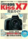 キヤノン EOS Kiss X7完全ガイド【電子書籍】