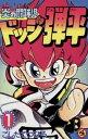 ☆炎の闘球児☆ドッジ弾平(1)【電子書籍】[ こしたてつひろ ]