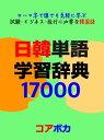 日韓単語 学習辞典 17000ローマ字で誰でも気軽に学ぶ