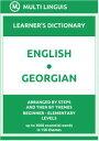 ショッピングf-05d English-Georgian Learner's Dictionary (Arranged by Steps and Then by Themes, Beginner - Elementary Levels)【電子書籍】[ Multi Linguis ]