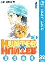HUNTER×HUNTER モノクロ版 32【電子書籍】[ ...
