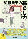 近藤典子の暮らし力【電子書籍】[ 近藤典子 ]