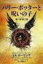 ハリー・ポッターと呪いの子 第一部・第二部 特別リハーサル版【電子書籍】[ J.K. Rowling ]