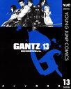 GANTZ 13【電子書籍】[ 奥浩哉 ]