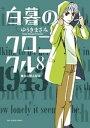 白暮のクロニクル(8)【電子書籍】[ ゆうきまさみ ]