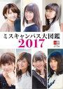 デジタル原色美女図鑑 ミスキャンパス大図鑑2017【電子書籍】