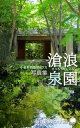 滄浪泉園写真集 Vol.1 新緑の季節(そうろうせんえん)武蔵野の湧水庭園【電子書籍】[ Yuji