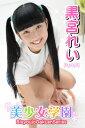 美少女学園 黒宮れい Part.61【電子書籍】 黒宮れい