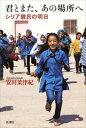 君とまた、あの場所へーシリア難民の明日ー【電子書籍】[ 安田菜津紀 ]