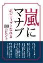 嵐にマナブ 〜ポジティブになれる100のヒント〜【電子書籍】[ 永尾 愛幸 ]