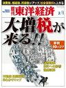 週刊東洋経済 2014年2月1日号特集:大増税が来る!!【電子書籍】
