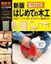 新版 はじめての木工【電子書籍】