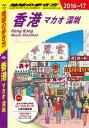 地球の歩き方 D09 香港 2016-2017【電子書籍】